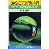 BASICプログラム入門―プログラミングの理解を深めるために (ブルーバックス (B‐628))