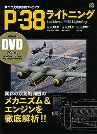 P-38ライトニング (第二次大戦機DVDアーカイブ)