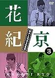 花紀京 ~蔵出し名作吉本新喜劇~3 京[DVD]