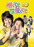 憎くても可愛くても DVD-BOX5