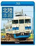 北陸本線 直江津~富山(Blu-ray Disc)