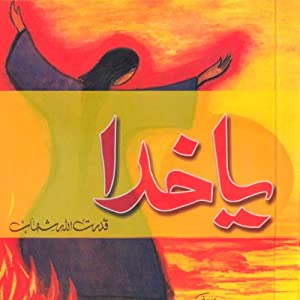Ya Khuda Audiobook