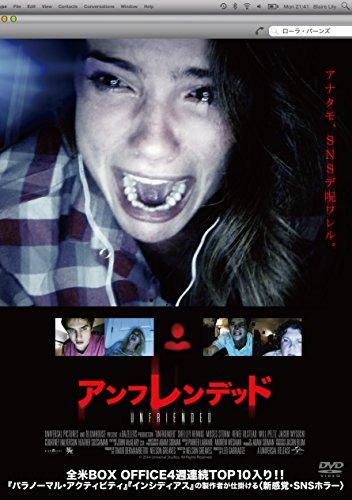 アンフレンデッド【DVD】[DVD]