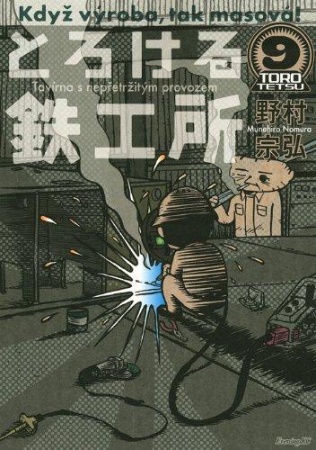 とろける鉄工所(9) (イブニングKC)