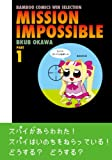 ミッソンインパッセボーゥ(1) (バンブーコミックス/WIN SELECTION)