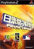 日米間プロ野球 FINAL LEAGUE
