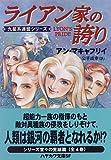 ライアン家の誇り―九星系連盟シリーズ (ハヤカワ文庫SF)