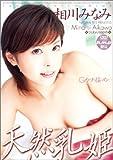 天然乳姫 [DVD]