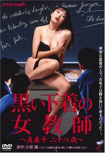 黒い下着の女教師 [DVD]
