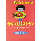 神かくしレストラン (怪談レストラン)