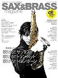 サックス&ブラス・マガジン volume.08(CD付き) (リットーミュージック・ムック)