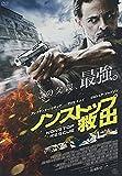 ノンストップ 救出[DVD]