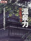 温泉力―日本最強の温泉場めぐり (別冊太陽―日本のこころ)