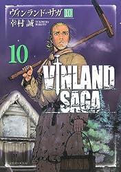 ヴィンランド・サガ(10) (アフタヌーンKC)