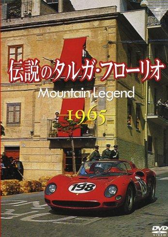 伝説のタルガ・フローリオ Mountain Legend 1965 [DVD]