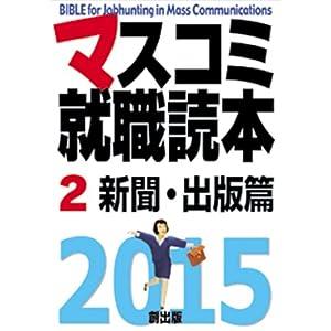 マスコミ就職読本〈2〉新聞・出版篇〈2015年度版〉