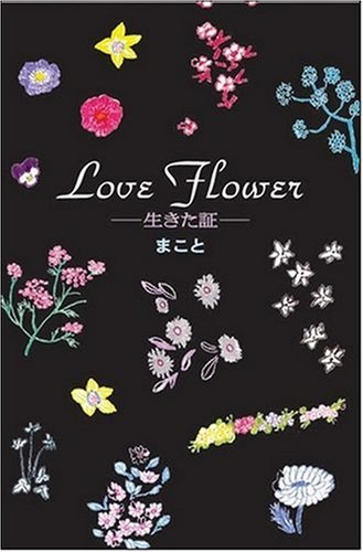 Love Flower 生きた証 生きた証