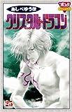 クリスタル・ドラゴン 25 (25) (ボニータコミックス)