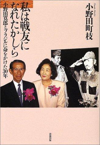 私は戦友になれたかしら 小野田寛郎とブラジルに命をかけた30年