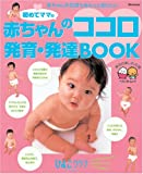 初めてママの赤ちゃんのココロ発育・発達BOOK―赤ちゃんの気持ちをもっと知りたい
