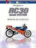 RC30 HONDA VFR750R (ヤエスメディアムック355)