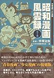 昭和漫画風雲録 (水の巻)