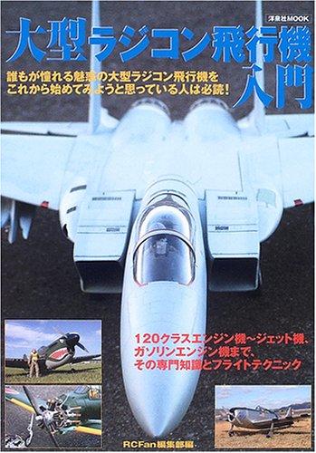 大型ラジコン飛行機入門 (洋泉社MOOK)