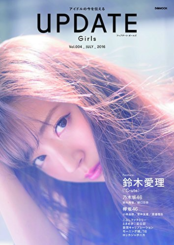 UPDATE Girls Vol.4 (ぴあMOOK)