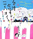 台湾 ニイハオノート [単行本] / 青木 由香 (著); ジェイティビィパブリッシング (刊)
