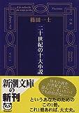 二十世紀の十大小説 (新潮文庫)