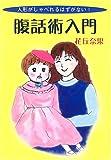 腹話術入門—人形がしゃべれるはずがない!