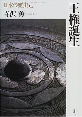 王権誕生 (日本の歴史)