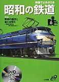映像でよみがえる昭和の鉄道 第6巻 昭和46年~昭和50年 (6) (小学館DVD BOOK)