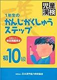 児童漢検「初10級」―1年生のかんじがくしゅうステップ