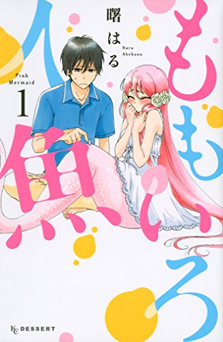 ももいろ人魚(1) (KC デザート)