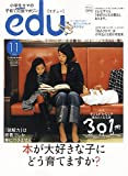 edu (エデュー) 2006年 11月号 [雑誌]