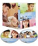 純情 COLLECTORS EDITION[DVD]