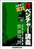 img - for Daigakuhatsu jissen IT bencha