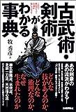 【古武術・剣術がわかる事典】牧 秀彦 著