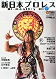 新日本プロレスBi-Monthly vol.1 2014年 12/25号 [雑誌]