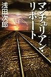 マンチュリアン・リポート (100周年書き下ろし)