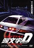 頭文字[イニシャル]D THE MOVIE スペシャル・エディション (初回限定生産)