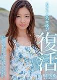 あの大人気女優が復活 夏目彩春 ムーディーズ [DVD]