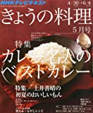 NHK きょうの料理 2012年 05月号 [雑誌]