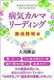 病気カルマ・リーディング (OR books)
