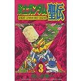 騎士ガンダム聖伝 3 (コミックボンボン)