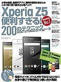 Xperia Z5便利すぎる! 200のテクニック
