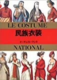 民族衣装 (マールカラー文庫 (1))