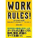 Amazon.co.jp: ワーク・ルールズ!―君の生き方とリーダーシップを変える 電子書籍: ラズロ・ボック, 鬼澤 忍, 矢羽野 薫: Kindleストア