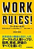 ワーク・ルールズ!―君の生き方とリーダーシップを変える